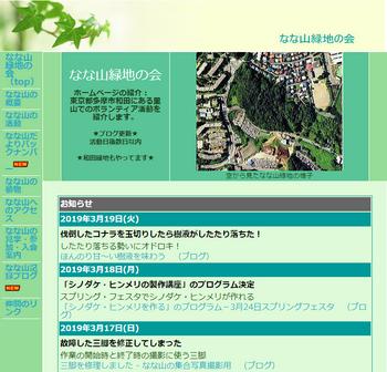 Yahoo!ジオシティーズのホームページ.png