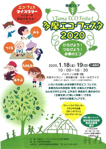 ecofes_2020.jpg